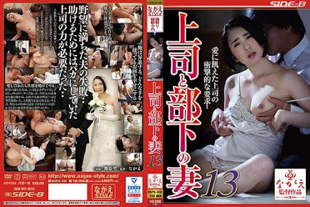 NSPS-930 | 中文字幕 – 上司與部下妻13 舞原聖