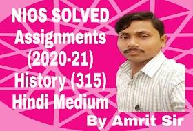 NIOS FREE SOLVED ASSIGNMENTS (2020-21) | HISTORY (315) TMA-20-21 HINDI MEDIUM