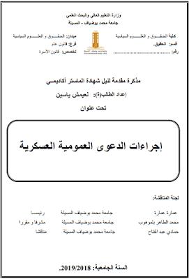مذكرة ماستر: إجراءات الدعوى العمومية العسكرية PDF