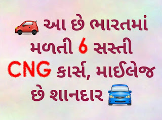 https://www.happytohelptech.in/2019/07/these-are-6-cheapest-cng-cars-available.html