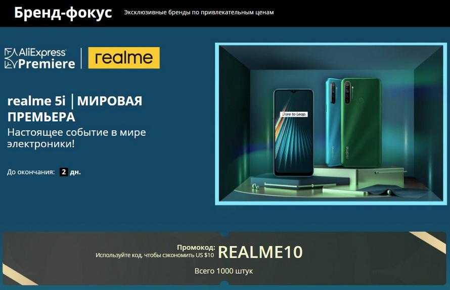 Смартфон Realme 5i - МИРОВАЯ ПРЕМЬЕРА Настоящее событие в мире электроники обзор новой модели Snapdragon