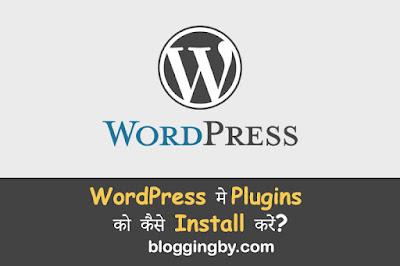 WordPress मे Plugins  को कैसे Install करें?