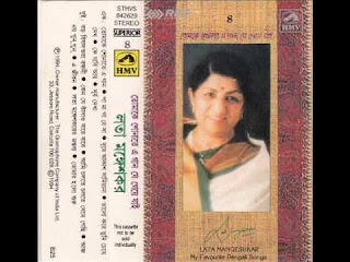 Valo kore tumi Cheye dekho Lyrics in bengali-Lata Mangeshkar