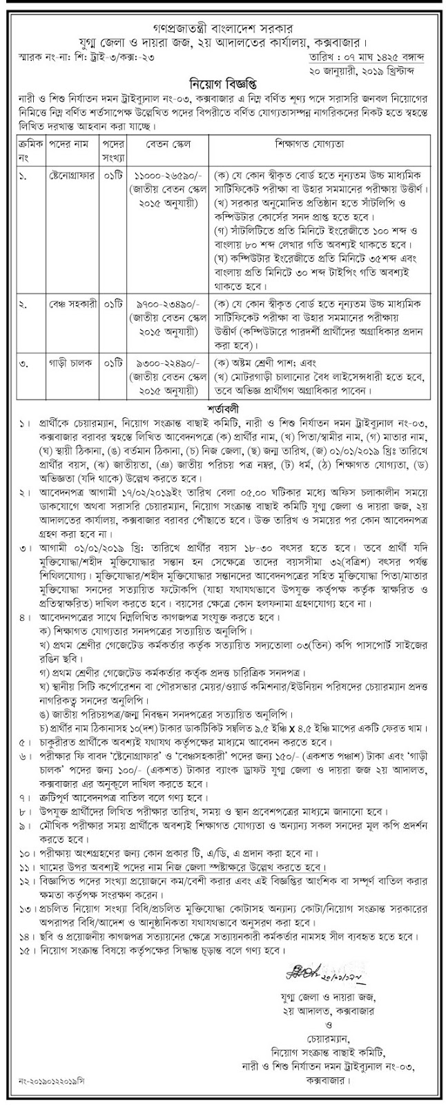 Joint District and Sessions Judge, Cox's Bazar Job Circular 2019