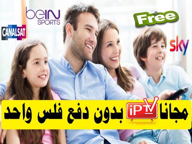 شاهد قنوات IPTV مجانا عبر أجهزة الإستقبال بدون إشتراك