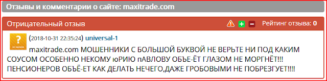 Компания Maxitrade мошенники
