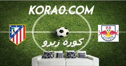 مشاهدة مباراة اتلتيكو مدريد ولايبزيج بث مباشر اليوم 13-8-2020 دوري أبطال أوروبا
