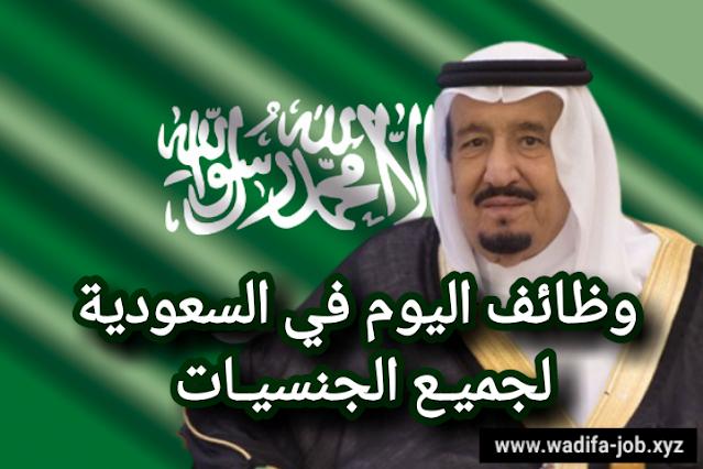 وظائف السعودية اليوم لجميع الجنسيات سارع بالتقديم المباشر 2021