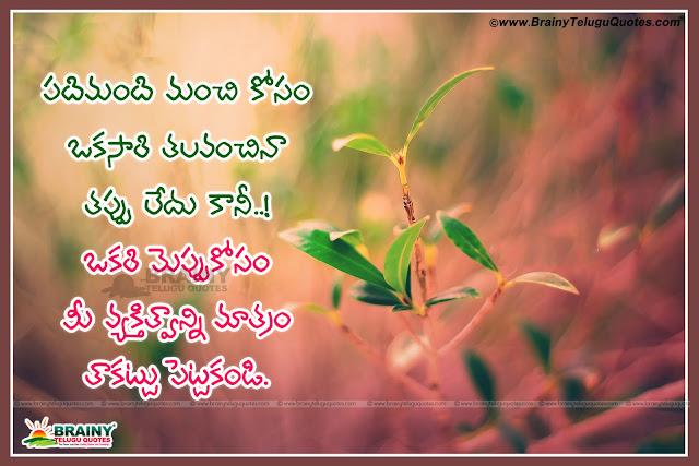 Here is Best Telugu manchi matalu quotations - shubharatri kavitalu - Good night wallpapers in telugu, Inspirational quotes in Telugu,.Good night Quotes in Telugu, Life quotes in telugu, telugu manchi matalu.,Good night Quotes in Telugu, Inspirational quotes in Telugu, heart touching quotes in telugu, nice telugu good night wallpapers images quotes.