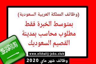 وظائف السعودية - مطلوب محاسب بمتوسط الخبرة فقط بمدينة القصيم السعودية