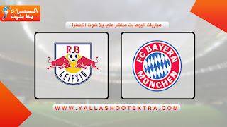 نتيجة مباراه لايبزج و بايرن ميونخ  اليوم 14-9-2019.