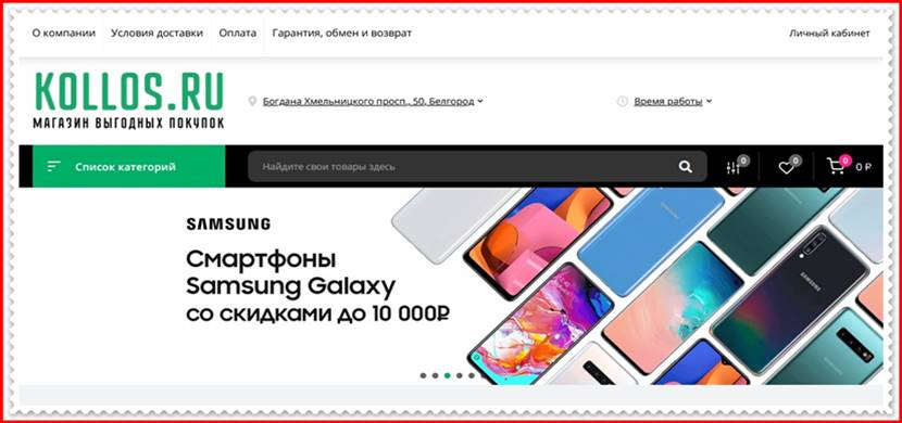 Мошеннический сайт kollos.ru – Отзывы о магазине, развод! Фальшивый магазин