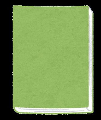 文庫本のイラスト