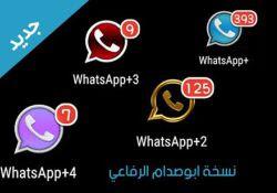 تحميل أربع نسخ واتساب بلس +WhatsApp آخر إصدار v5.40 تطوير أبوصدام الرفاعي