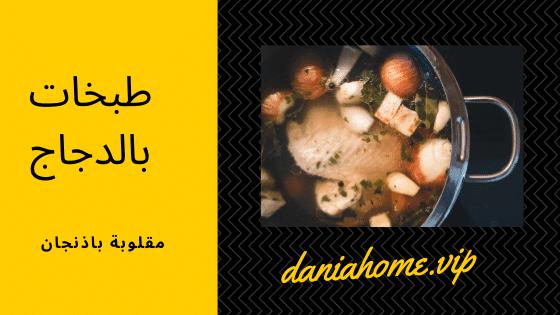 طبخات بالدجاج - مقلوبة باذنجان مع الجزر والبطاطا