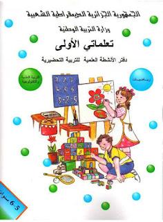 للقسم التحضيري تمارين القسم التحضيري pdf