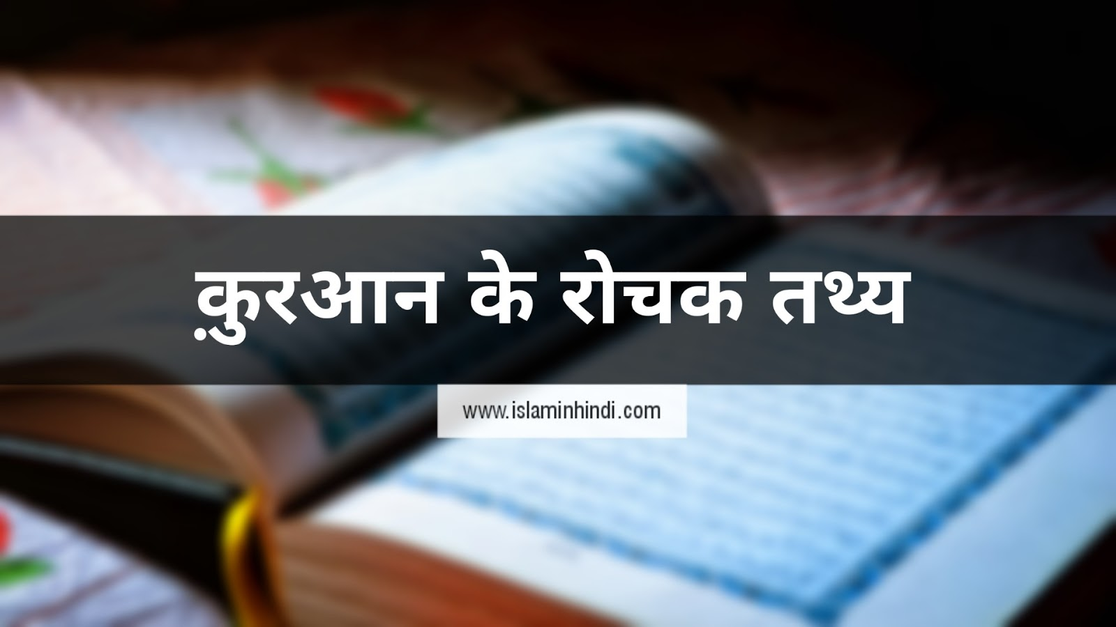 Quran fact in hindi urdu
