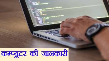 Computer ka vikas questions in hindi, computer development, computer generation