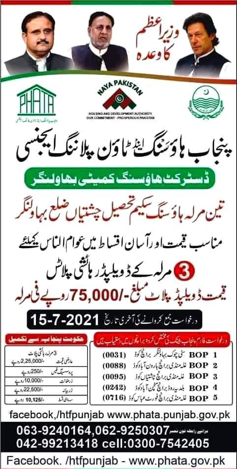 Punjab Housing and Town Planning Agency Distt Bahawalnagar- PM 3 Marla Housing Sachem 2021