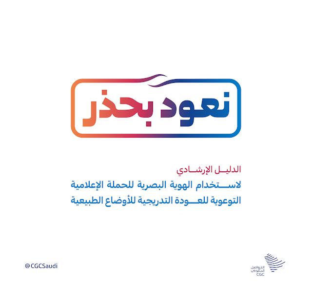 تحميل شعار وزارة الصحة