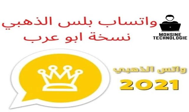واتساب بلس الذهبي نسخة ابو عرب Abo 3arab
