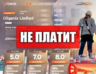 Скриншоты выплат с хайпа oilgenix.biz