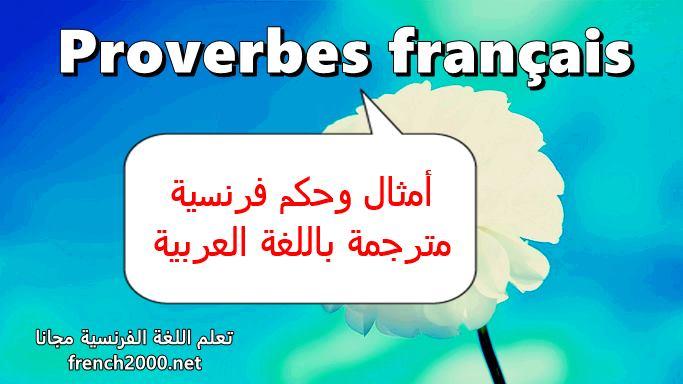 أمثال وحكم فرنسية مترجمة باللغة العربية