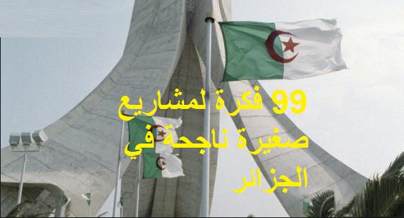 مشاريع صغيرة في الجزائر