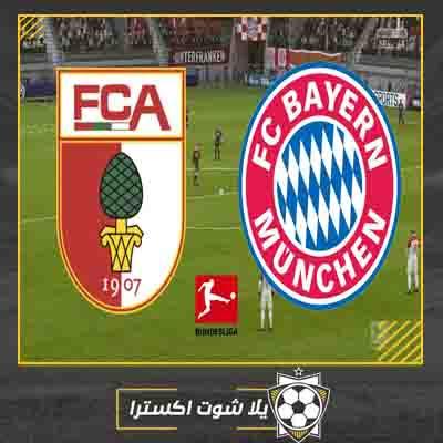 مشاهدة مباراة بايرن ميونخ وأوجسبورج بث مباشر اليوم 19-10-2019 في الدوري الالماني