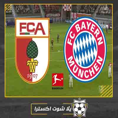 مشاهدة مباراة بايرن ميونخ وأوجسبورج مباشر