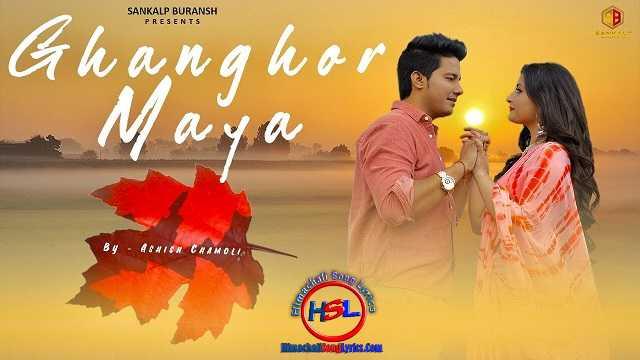 Ghanghor Maya Song Lyrics : घनघोर माया लिरिक्स