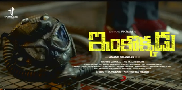 Vikram's inkokkadu Audio Launch