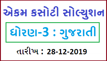 STD 3 GUJARATI EKAM KASOTI SOLUTION, DATE 28/12/2019