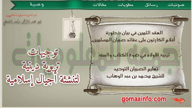 تحميل اسطوانة التوجيهات التربوية لتنشئة أجيال إسلامية
