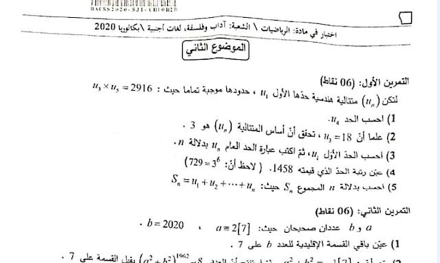 تصحيح موضوع الرياضيات بكالوريا 2020 شعب ادبية