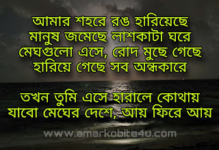 Jabo Megher Deshe Lyrics