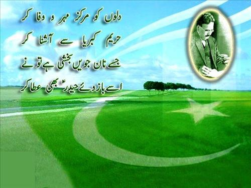 Allama Iqbal Wallpapers Hd Silent Lover Poetry Allama Iqbal Urdu Poetry Allama