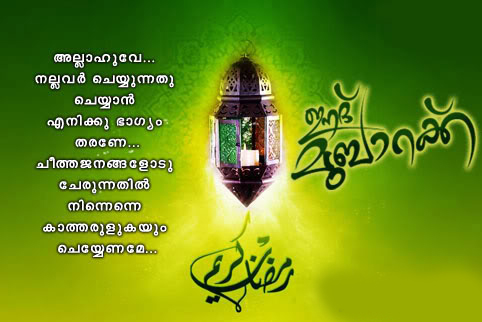 Happy ramadan eid mubarak 2016 images wishes quotes sms eid mubarak messages in malayalam eid mubarak sms in malayalam m4hsunfo
