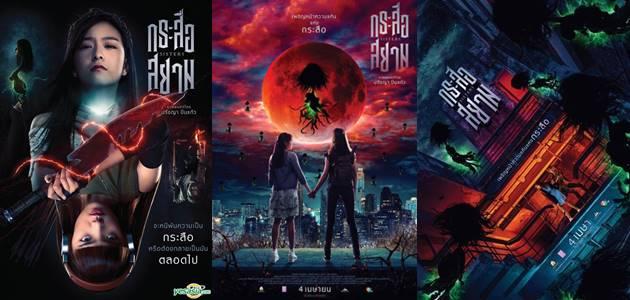 8 Rekomendasi Film Thailand Terbaik Tahun 2019