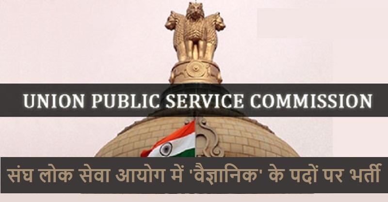 UPSC Recruitment 2019