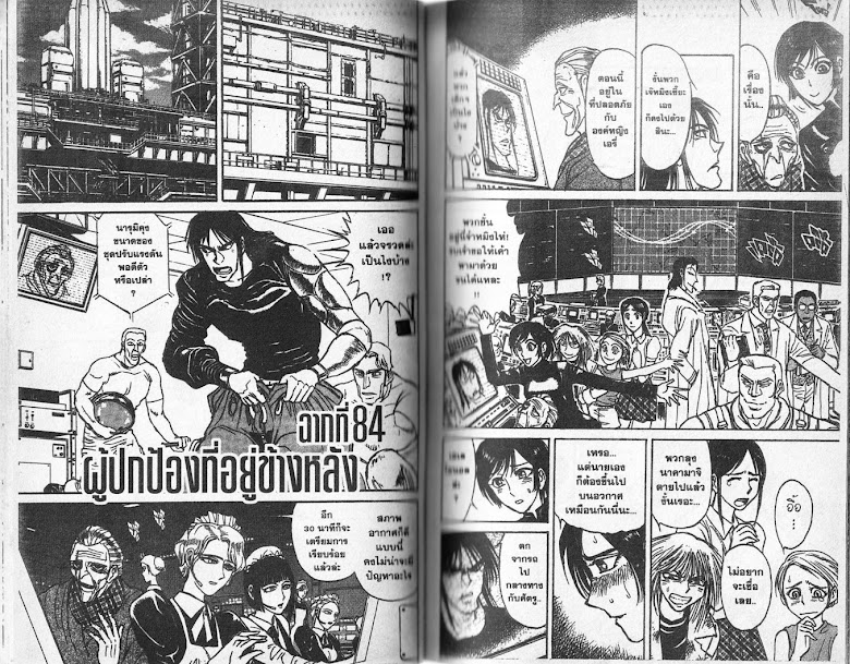 Karakuri Circus - หน้า 13