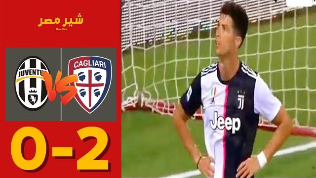 ملخص مباراة يوفنتوس كالياري - مباراة اليوفي اليوم - الدوري الايطالي
