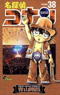 名探偵コナン コミック 第38巻 | 青山剛昌 Gosho Aoyama |  Detective Conan Volumes