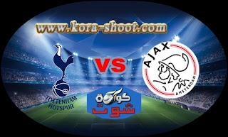 مشاهدة مباراة توتنهام واياكس امستردام بث مباشر 08-05-2019 دوري أبطال أوروبا
