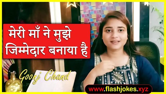 Meri Maa Ne Mujhe Zimmedar Banaya Hai | Goonj Chand | Poetry