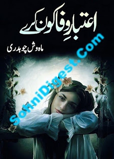 Aitbar-E-Wafa Kon Kare Urdu Novel By Mehwish Choudrey