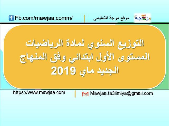 التوزيع السنوي لمادة الرياضيات المستوى الأول ابتدائي وفق المنهاج الجديد ماي 2019