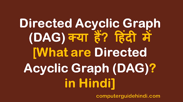 What is Directed Acyclic Graph (DAG)? in Hindi [Directed Acyclic Graph (DAG) क्या है? हिंदी में]