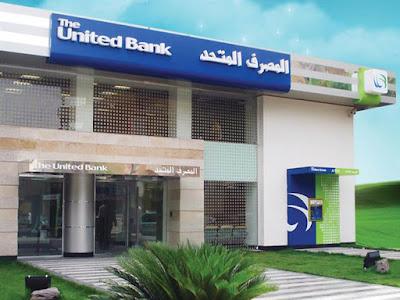"""وظائف خالية في بنك """"المصرف المتحد"""" لمؤهلات كثيرة والتقديم حتى نهاية فبراير"""