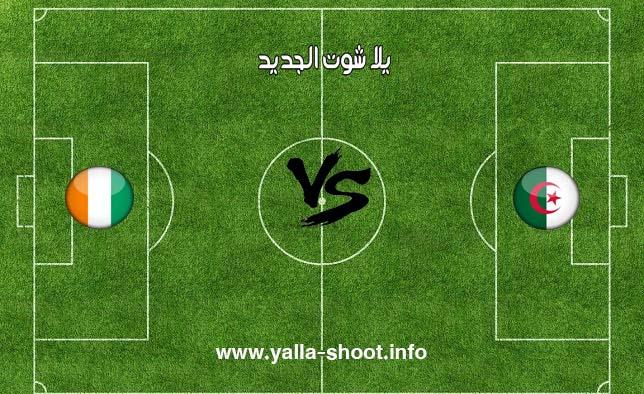 مشاهدة مباراة الجزائر وساحل العاج بث مباشر اليوم الخميس 11-7-2019 يلا شوت الجديد في كأس الأمم الأفريقية
